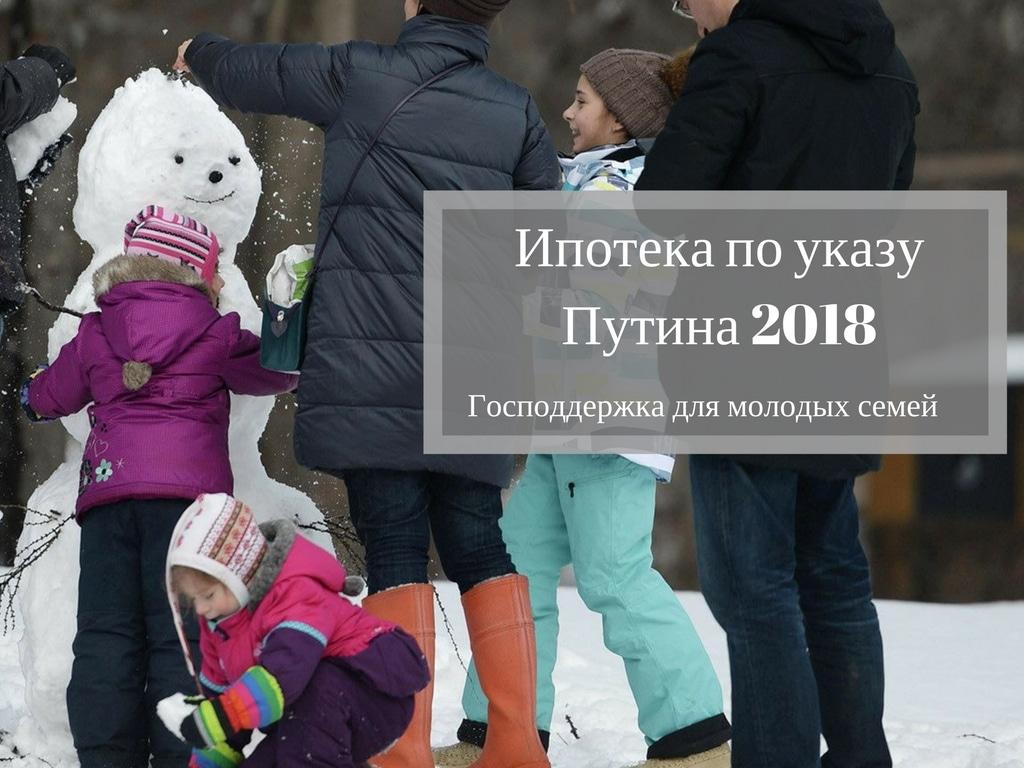 6% Ипотека по указу Путина 2018 поможет семьям купить жилье