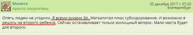 Граждане поддерживают новый закон об ипотеке 6% по указу Путина