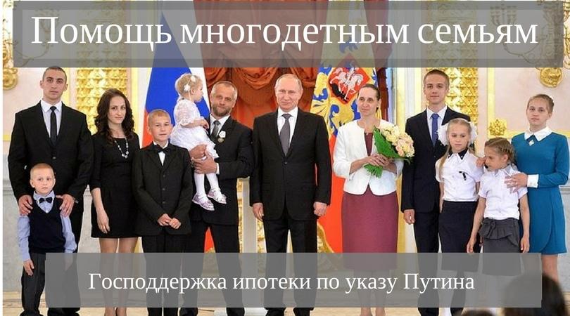 Господдержка ипотеки по указу Путина поможет многодетным семьям