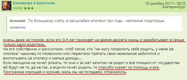 Положительный отзыв о субсидировании ипотеки по указу Путина 2018. Льгота 6 процентов