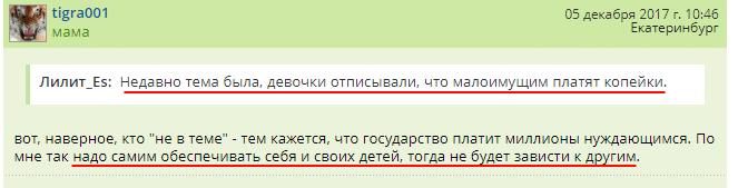 Некоторые пользователи считают, что госпрограмма субсидирования ипотеки по указу Путина является необязательной и даже ненужной