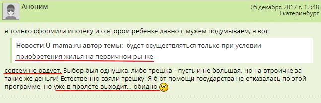 Пользователь пишет, что не подпадает под действие госпрограммы ипотека 6% по указу Путина и не может рассчитывать на господдержку