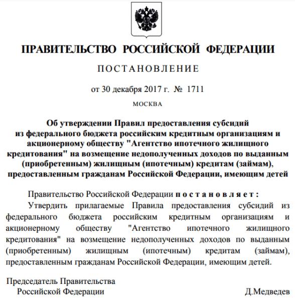 Постановление правительства РФ 1711 о субсидировании ипотеки. Госпрограмма ипотеки 6% по указу Путина