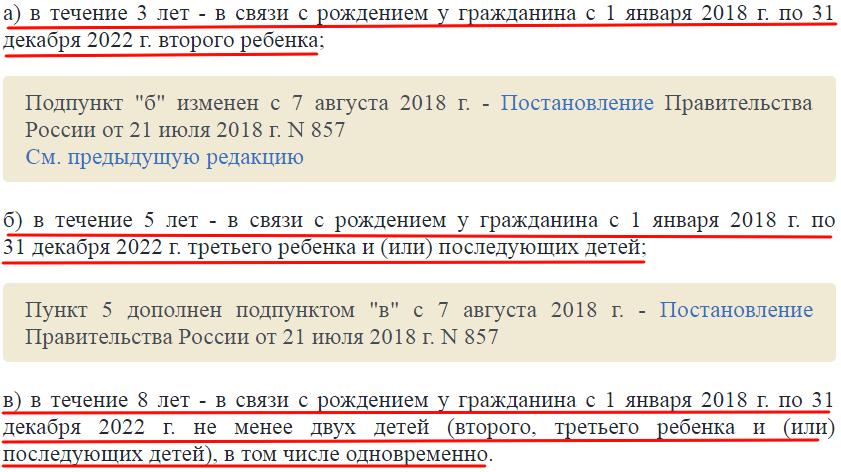 Постановление Правительства № 857