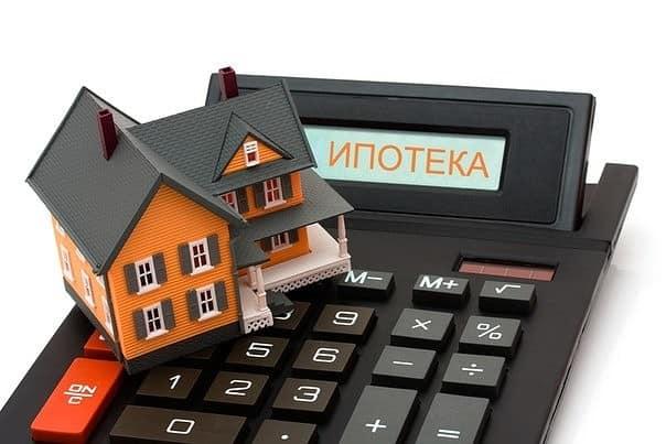 Оформление договора на ипотеку