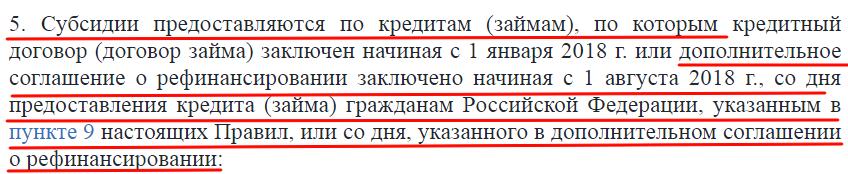 Постановление Правительства № 1711
